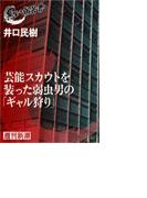 芸能スカウトを装った弱虫男の「ギャル狩り」(黒い報告書)