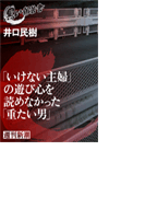「いけない主婦」の遊び心を読めなかった「重たい男」(黒い報告書)