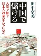 中国で儲ける―大陸で稼ぐ日本人起業家たちに学べ―