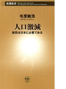 人口激減―移民は日本に必要である―(新潮新書)