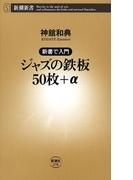 ―新書で入門―ジャズの鉄板50枚+α(新潮新書)