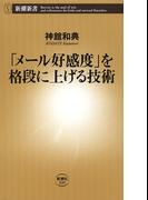 「メール好感度」を格段に上げる技術(新潮新書)
