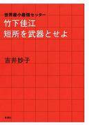 ―世界最小最強セッター―竹下佳江 短所を武器とせよ