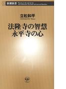 法隆寺の智慧 永平寺の心(新潮新書)