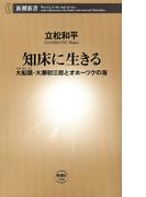 知床に生きる―大船頭・大瀬初三郎とオホーツクの海―(新潮新書)
