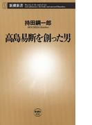 高島易断を創った男(新潮新書)