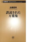 誤読された万葉集(新潮新書)