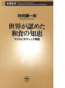 世界が認めた和食の知恵―マクロビオティック物語―(新潮新書)