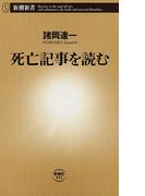 死亡記事を読む(新潮新書)