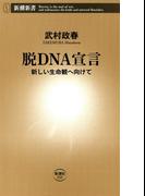 脱DNA宣言―新しい生命観へ向けて―(新潮新書)