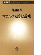 マユツバ語大辞典(新潮新書)