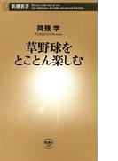 草野球をとことん楽しむ(新潮新書)