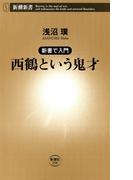 ―新書で入門―西鶴という鬼才(新潮新書)