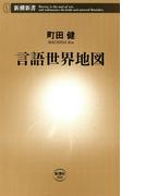 言語世界地図(新潮新書)