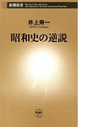 昭和史の逆説(新潮新書)