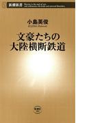文豪たちの大陸横断鉄道(新潮新書)
