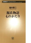 源氏物語ものがたり(新潮新書)