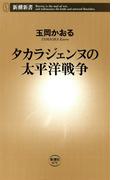 タカラジェンヌの太平洋戦争(新潮新書)