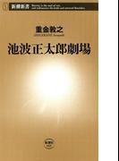 池波正太郎劇場(新潮新書)