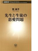 先生と生徒の恋愛問題(新潮新書)