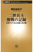 二世兵士 激戦の記録―日系アメリカ人の第二次大戦―(新潮新書)