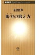 眼力(めぢから)の鍛え方(新潮新書)
