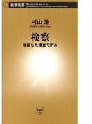 検察―破綻した捜査モデル―(新潮新書)