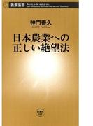 日本農業への正しい絶望法(新潮新書)