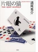 片眼の猿―One-eyed monkeys―