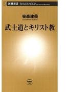 武士道とキリスト教(新潮新書)