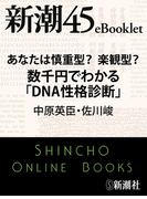 あなたは慎重型?楽観型? 数千円でわかる「DNA性格診断」―新潮45eBooklet