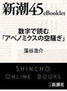 数字で読む「アベノミクスの空騒ぎ」―新潮45eBooklet