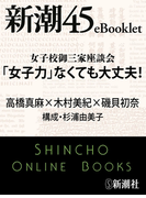 女子校御三家座談会 「女子力」なくても大丈夫!―新潮45eBooklet