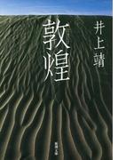 敦煌(新潮文庫)
