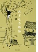 あすなろ物語(新潮文庫)