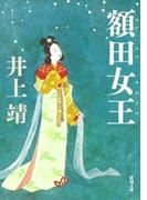 額田女王(新潮文庫)