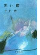 黒い蝶(新潮文庫)