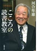 こころの読書教室(新潮文庫)