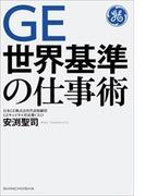 GE 世界基準の仕事術