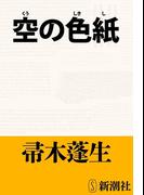 空の色紙(新潮文庫)