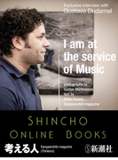 I am at the service of Music (Kangaeruhito)