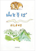 山とそば(新潮文庫)