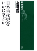 日本古代史をいかに学ぶか(新潮選書)