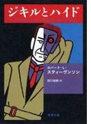 ジキルとハイド(新潮文庫)
