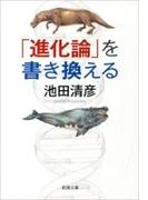 「進化論」を書き換える(新潮文庫)
