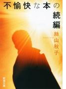 不愉快な本の続編(新潮文庫)