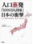 人口蒸発 「5000万人国家」日本の衝撃―人口問題民間臨調 調査・報告書―