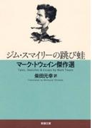 ジム・スマイリーの跳び蛙―マーク・トウェイン傑作選―(新潮文庫)