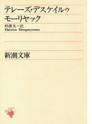 テレーズ・デスケイルゥ(新潮文庫)