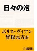 日々の泡(新潮文庫)